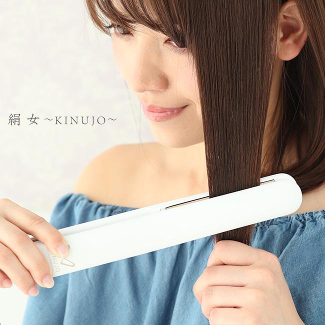 ◎絹女 KINUJO W worldwide model DS100[ホワイト ストレートヘアアイロン シルクプレート 水分を逃がしにくい 高速温度上昇 美容 ヘアケアグッズ アレンジ ストレートヘア 潤いヘア]【即納】