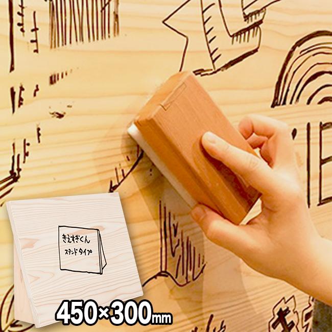 ◎きえすぎくん フラットタイプ スタンド付 450×300mm HK-06-12[木製 木 ホワイトボード おしゃれ マーカーボード 看板 和風 ウェルカムボード 和 ブライダル]