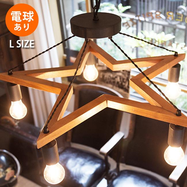 ◎5灯ウッド×BKスチール スター型 ペンダントライト Lサイズ 003068[ダイニングやリビングににおすすめ照明 スチールと木の素材がマッチしたおしゃれなペンダント ライト メルクロスの星形電球ありの天井照明]