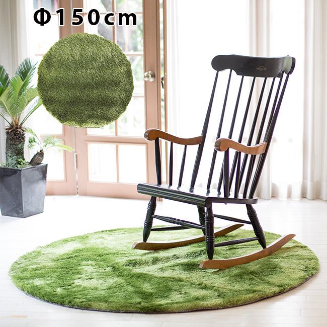 ◎グラス シャギーマット Φ150cm 001006[リビングのおしゃれな丸型のラグ インテリアにもおすすめの芝生のようなラグマット 床暖房対応のリビングマット・カーペット マット・円形ラグマット]