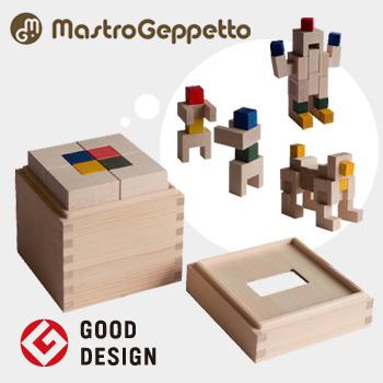 ◎Mastro Geppetto cubicolo quadro マストロ・ジェッペット クビコロ クアドロ 応用造形セット(四角積み木セット)[あかちゃん(赤ちゃん)の日本製の木の人気おもちゃ・人気の木製おもちゃ] 送料無料