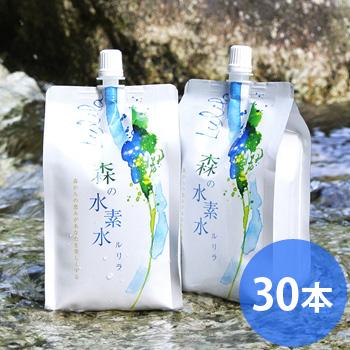 ◎森の水素水 Lulila ルリラ 500ml×30本入り[水素が抜けにくい専用の水素水パウチ(アルミパウチ)に入った水素水 ミネラル豊富な天然水素水] メーカー直送