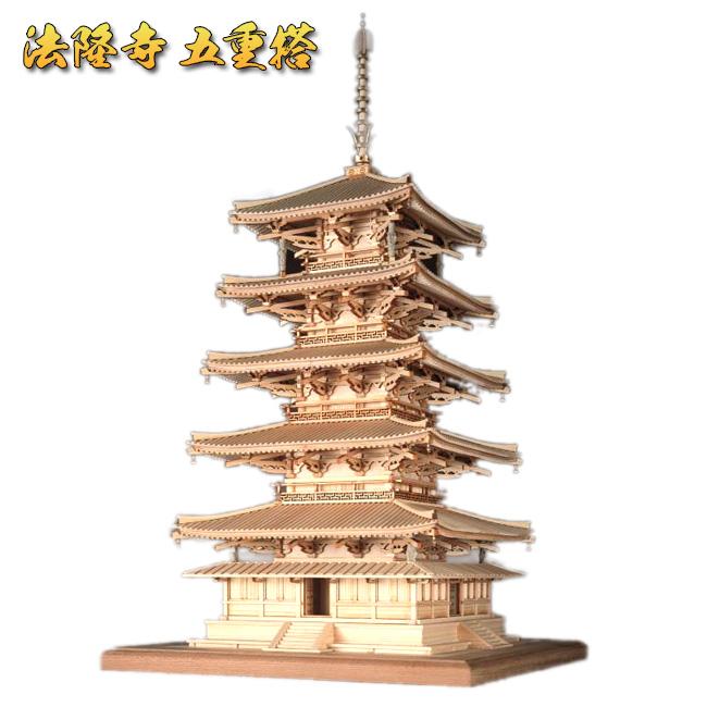◎木製模型 1/75 法隆寺 五重塔[寺院を精密に再現した模型 法隆寺の五重塔の1/75木製日本建築模型 五重塔を模型にした木製の手作りキットで置物にもおすすめ]