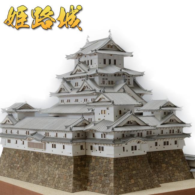 ◎木製模型 1/150 姫路城[城を精密に再現した模型 木製の1/150建築模型の手作りキット 精巧で美しい木の模型]