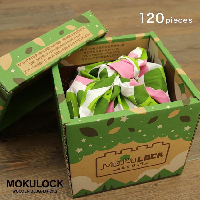 ◎【ギフト対応無料】MOKULOCK もくロック 120ピース ギフトセット[男の子 女の子 出産祝いや誕生日 お祝いに人気 おすすめ!3歳 から遊べる日本製 木のおもちゃ(木製玩具 木の玩具) 知育玩具 積み木]