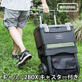 最適な価格 ◎MOLDING モールディング キャリー2BOX キャスター付き キャリー2BOX ブラック/カーキ 003058[ミリタリーテイストのおしゃれな工具箱 バーベキューやガーデニングやDIYの工具・道具を整理して収納することができるボックス BRID(ブリッド)], ポランカのリネン:97806837 --- supercanaltv.zonalivresh.dominiotemporario.com