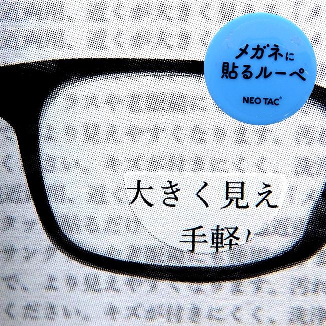配送員設置送料無料 ルーペ 便利グッズ 拡大鏡 NEWメガネに貼るルーペ 倍率1.5倍 眼鏡に貼るルーペ シールタイプ 剥がせる 信託 コンパクト 薄型 即納 めがねに貼るルーペ