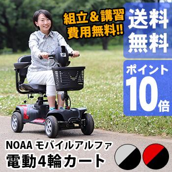 ◎NOAA モバイルアルファ 電動4輪カート 組立+講習付き[車載もできるスリムで軽量な電動カート バッテリーのシニアカー 高齢者用の小型のカート 高齢者におすすめの電動のシニアカート] メーカー直送