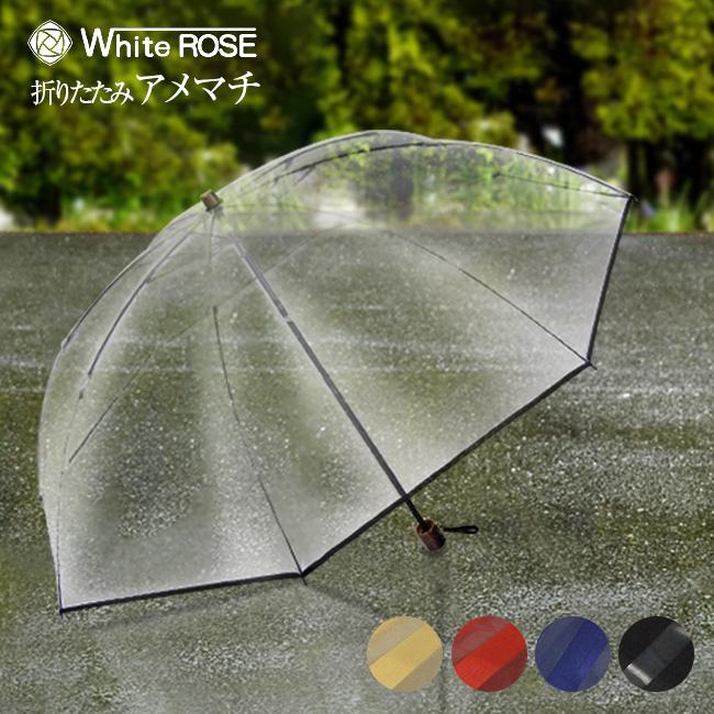 ◎折りたたみ傘 アメマチ AmeMachi[日本製 ホワイトローズ ビニール傘 折りたたみ傘 折り畳み傘 折傘 折り傘 かさ ビニールかさ]【即納】
