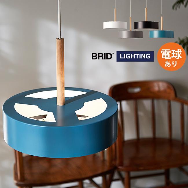 ◎BRID オリカランプ 3灯 電球あり 003097[ホワイト/ブラック/スモークグレー/ノルディックブルー シェードライト ペンダントライト カフェのようなおしゃれな北欧のインテリアに 照明]
