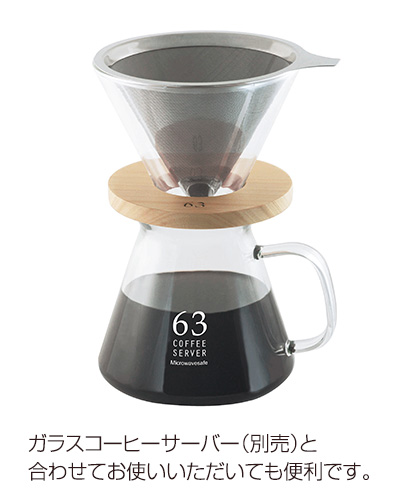 ◎附帶63羅克珊不銹鋼過濾器的dorippa 0701-003[作為被把有漂亮的kohidorippa圓椎形的咖啡過濾器(不銹鋼過濾器)的一個人事情放進去的北歐的廚房用品]