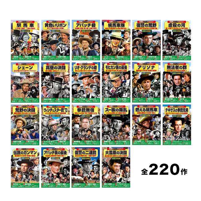 【代引き不可】 ◎西部劇パーフェクトコレクション DVD10枚組×22セット[懐かしの名作をはじめとした西部劇の映画のセット 全部で220作品 ボリュームたっぷりでおすすめのDVDのコレクション], 東彼杵町 34e0cac3