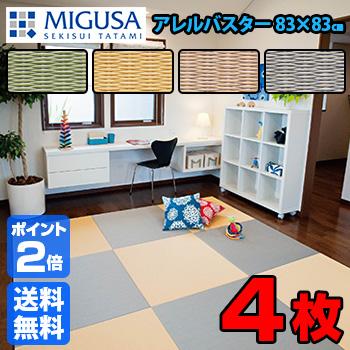 ◎セキスイ畳 MIGUSA アレルバスターフロア畳 83×83cm 《4枚》[クッション性が高く耐久性があるおしゃれな国産の畳 フローリングに敷くだけのユニット畳 掃除も楽なおすすめの置き畳] メーカー直送