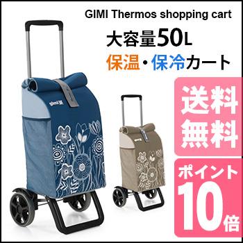 エントリーで5倍&クーポン配布中!◎GIMI ショッピングカート サーモス ローリング GIMRL[保冷できる大きなエコバッグ 買い物にふた付きキャリーカート(バッグ) 大きな保冷機能付ショッピングバッグ]