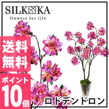 SILK-KA シルカ 造花 ロドデンドロン 17SA0001[部屋のインテリアにおすすめのフェイクグリーン 消臭や防カビの効果がある人工植物 水やり不要の人工観葉植物 リアル造花]メーカー直送