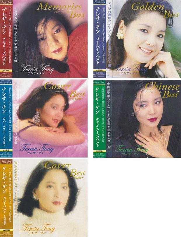 • CD / 鄧麗君最佳 100 CD 盒 (5 張) 常駐裁談會代表臺灣歌手鄧麗君專輯 (音樂專輯)