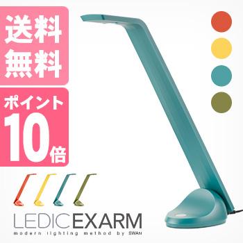 ◎SWAN LEDICEXARM MONO MN-104[卓上ライト 充電電池を入れてコードレスにもなる調光機能付きLEDデスクライト(テーブルライト) 勉強机やリビングにおしゃれなLED照明] 送料無料