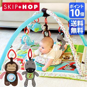 ◎SKIP HOP スキップホップ アルファベットズー アクティビティジム TYSH307300[ベビーの贈り物におしゃれプレイマット(プレイジム)新生児や乳児に かわいい おもちゃ]