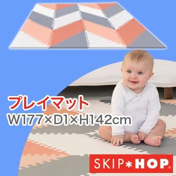 ◎SKIP HOP スキップホップ プレイマット・ジオ NZSH242027[おしゃれなフロアマット 子供やベビー・赤ちゃんにおすすめのジョイントマット インテリアにもなるマット 子供部屋にジョイント式マット]