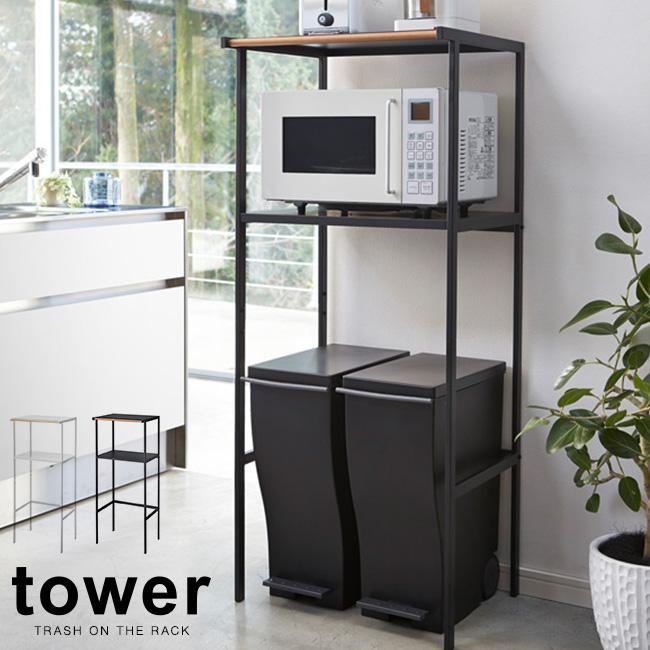 ◎tower タワー ゴミ箱上ラック[キッチンのスペースを有効活用したレンジ台の収納 スチールのラック(棚)レンジラックの下にダストボックスが置けるレンジ台]