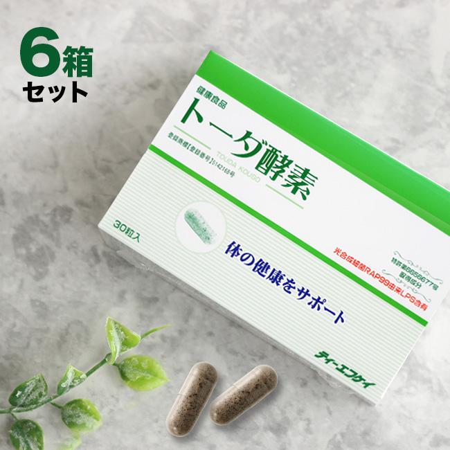 ◎トーダ酵素 《6箱》[微生物酵素 カプセルタイプ 栄養補助食品 毎日の健康と美容をサポート サプリメント]