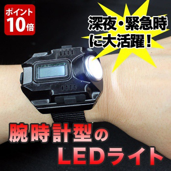腕時計LEDライト[LEDのライトが付いた腕時計 夜道やアウトドアにLEDライトの懐中電灯 夜間のジョギングやウォーキングに携帯に便利な充電式の時計 防災にも使えるデジタル腕時計]