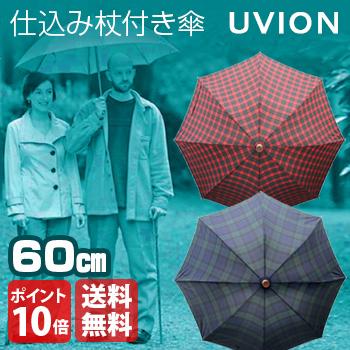 ◎UVION デュエットウォーカー 調整付き カーボン 60cm 格子柄 9108[レディース・メンズ選ばず使えるチェック柄のかさ 杖が仕込まれているおしゃれな傘 女性への贈り物 用 にもおすすめ]