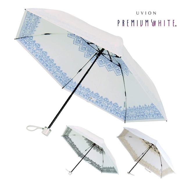 ◎UVION プレミアムホワイト50ミニカーボンPE レース[可愛い折り畳みの日傘 晴雨兼用で紫外線カットの折り畳み傘 UV対策に折りたたみの晴雨兼用傘 女性・レディースにおすすめの白い日傘]