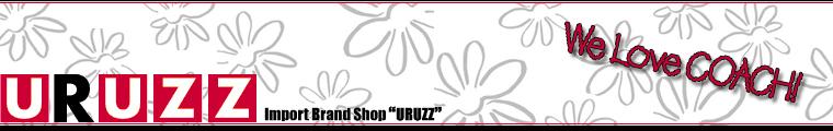 URUZZ:アメリカから直輸入!COACH コーチのバッグ、財布等の取扱専門店 URUZZ