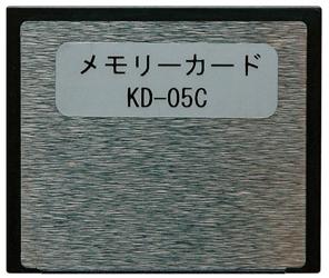 KD05-C 本多電子 HONDEX GPS魚群探知機用 メモリカード