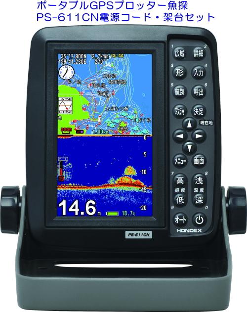 PS-611CN電源コード・架台セット ★本多電子HONDEXポータブルGPSプロッター魚探