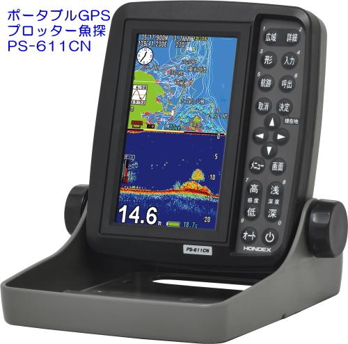 5型ワイドカラー液晶ポータブルGPS内蔵プロッター魚探 PS-611CN