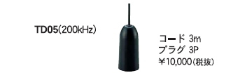 TD05 本多電子 HONDEX 魚群探知機用 超音波振動子(3P)(3m)