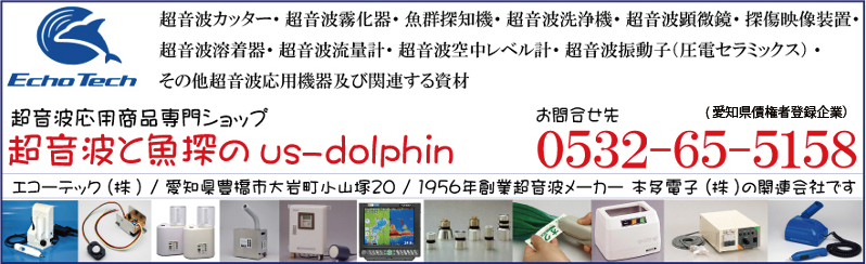 超音波と魚探のus-dolphin:超音波=魚探・洗浄・切断・溶着・霧化等、超音波の世界をお届けします