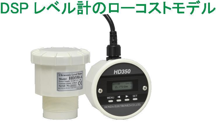 超音波レベル計 HD350-A(周波数50kHz)
