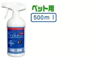 【送料無料】【まとめ買い】微アルカリ高濃度電解次亜水ドクタープラス・ペット用スプレー 500ml×12本