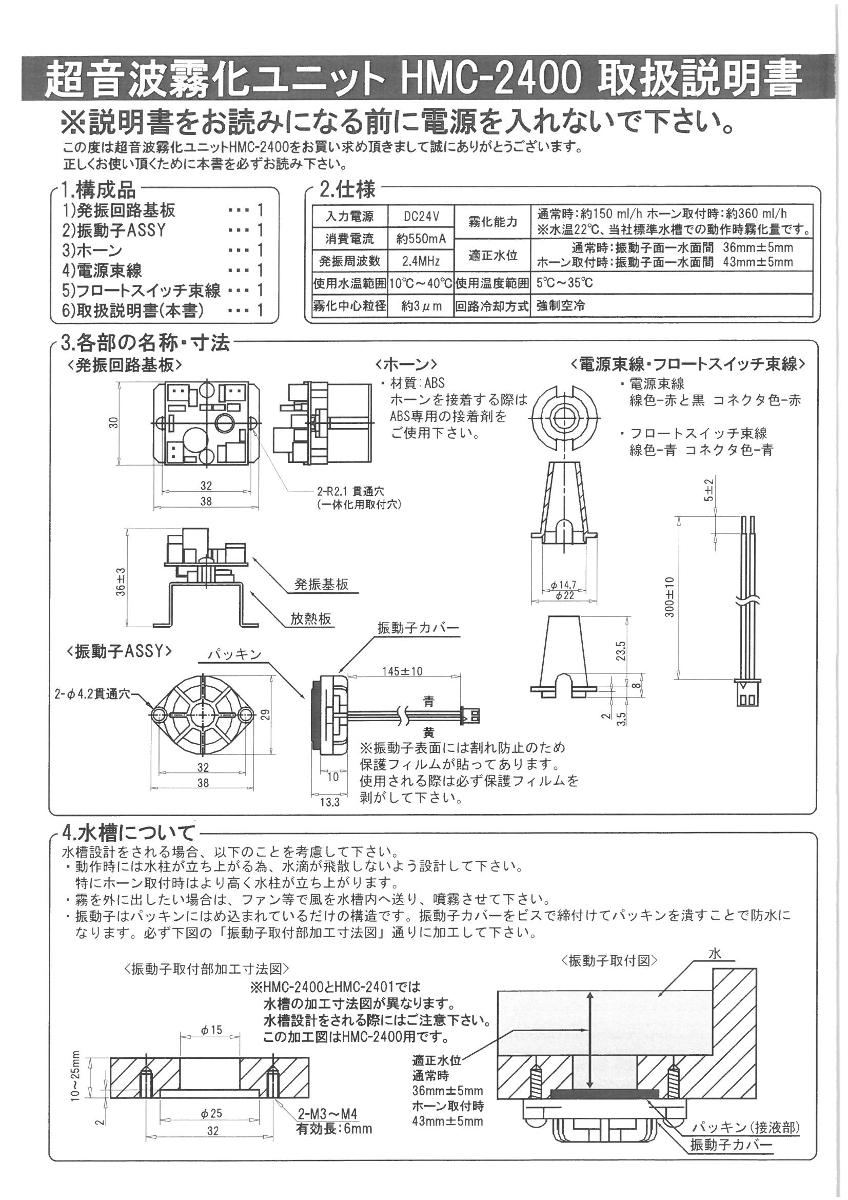 超音波霧化ユニットHMC-2400取り説1