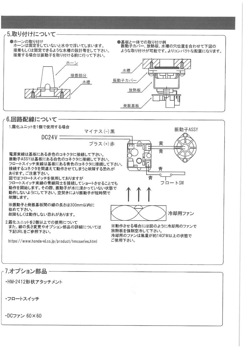 超音波霧化ユニットHMC-2400取り説2