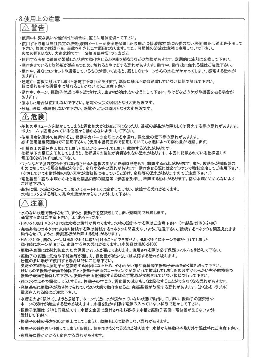 超音波霧化ユニットHMC-2400取り説3
