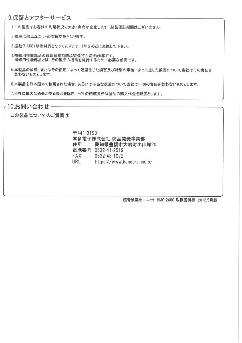 超音波霧化ユニットHMC-2400取り説4