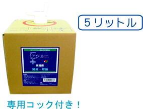 【送料無料】【まとめ買い】高濃度電解機能水 ドクタープラス 5リットル×2箱セット
