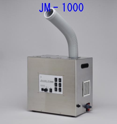 【プレゼント特典あり】ジアミスト 超音波霧化器 JM-1000