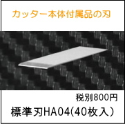 本田 e ECOTEC 超聲波切刀更換刀片標準刀片 HA04 (正版產品: 40) / (ZO-41/ZO-40/通存通兌-334)