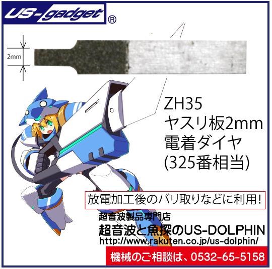 ZH35 ヤスリ板2mm(電着ダイヤ)#325相当超音波カッター用(ZO-41・ZO-80・USW-334対応)