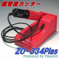 紅色的超聲刀 ZO 334Plas + com