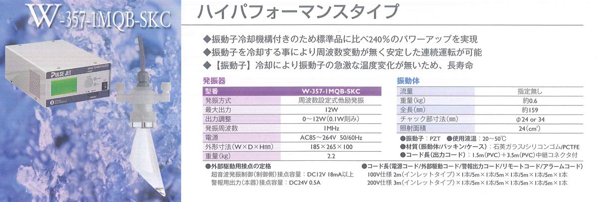 本多電子 業務用高周波石英振動体型洗浄機W-357-1MQB-SKC