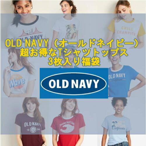 オールドネイビー OLD NAVY レディースサイズ まとめ買いで超お得! Tシャツトップス3枚入り福袋 【お任せ便送料無料】【楽ギフ_包装選択】