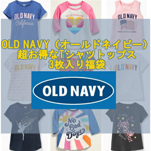 オールドネイビー OLD NAVY 12ヵ月-5歳サイズ まとめ買いで超お得! 女の子用Tシャツトップス3枚入り福袋 【お任せ便送料無料】【楽ギフ_包装選択】