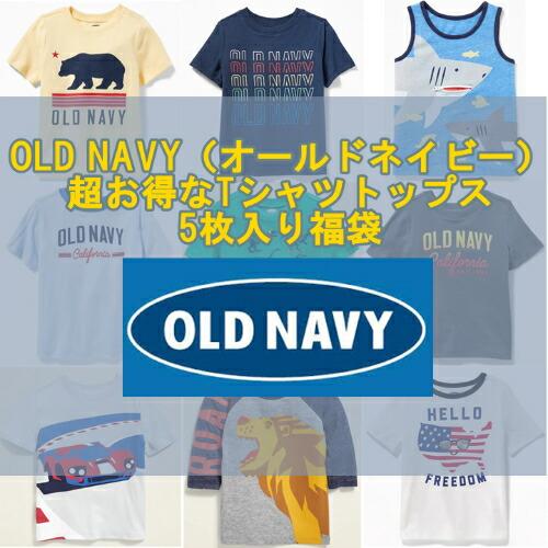 オールドネイビー OLD NAVY 12ヵ月-5歳サイズ まとめ買いで超お得! 男の子用Tシャツトップス5枚入り福袋 【お任せ便送料無料】【楽ギフ_包装選択】