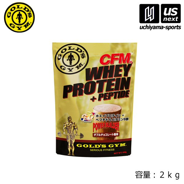ゴールドジム(GOLDS GYM)サプリメント ホエイプロテインダブルチョコレート風味(2kg F3520)【メール便不可】[自社倉庫]